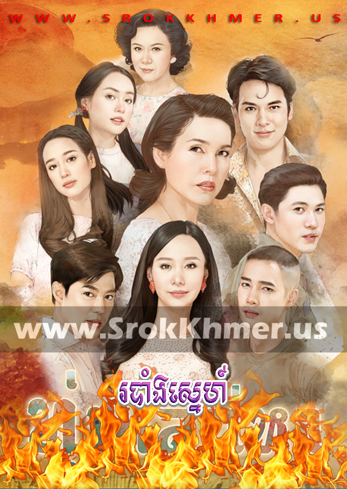 Robang Sne ep 32 | Khmer Movie | khmer drama | video4khmer | movie-khmer | Kolabkhmer | Phumikhmer | ks drama | phumikhmer1 | khmercitylove | sweetdrama | khreplay Best