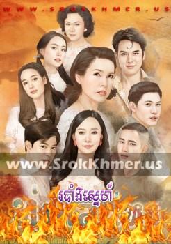 Robang Sne | Khmer Movie | khmer drama | video4khmer | movie-khmer | Kolabkhmer | Phumikhmer | ks drama | phumikhmer1 | khmercitylove | sweetdrama | khreplay Best