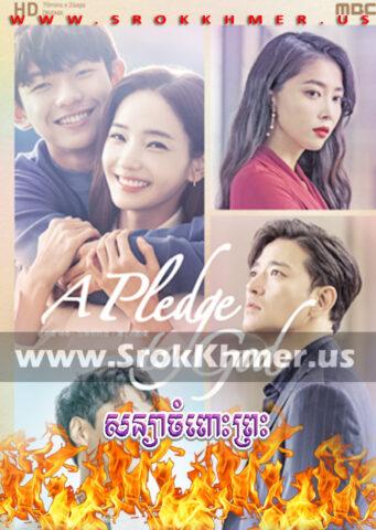 Sanya Champouh Preah, Khmer Movie, khmer drama, video4khmer, movie-khmer, Kolabkhmer, Phumikhmer, khmotions, phumikhmer1, khmercitylove, sweetdrama, khreplay, Best
