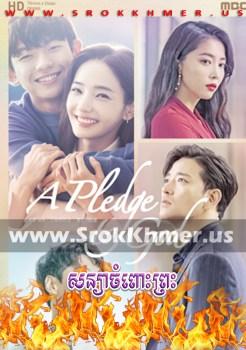 Sanya Champouh Preah | Khmer Movie | khmer drama | video4khmer | movie-khmer | Kolabkhmer | Phumikhmer | khmotions | phumikhmer1 | khmercitylove | sweetdrama | khreplay Best