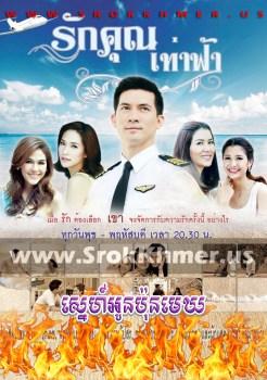 Sne Oun Pon Mek | Khmer Movie | khmer drama | video4khmer | movie-khmer | Kolabkhmer | Phumikhmer | Khmotions | phumikhmer1 | khmercitylove | sweetdrama | khreplay Best