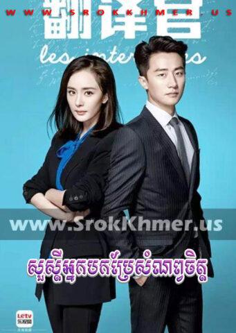 Sousdey Nak Bak Prae Samnab Chit, Khmer Movie, khmer drama, video4khmer, movie-khmer, Kolabkhmer, Phumikhmer, khmeravenue, khmercitylove, sweetdrama, tvb cambodia drama, Best
