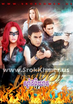 Stang Pikheat | Khmer Movie | khmer drama | video4khmer | movie-khmer | Kolabkhmer | Phumikhmer | ks drama | phumikhmer1 | khmercitylove | sweetdrama | khreplay Best