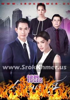Vithey Chivit | Khmer Movie | khmer drama | video4khmer | movie-khmer | Kolabkhmer | Phumikhmer | KS Drama | phumikhmer1 | khmercitylove | sweetdrama | khreplay Best