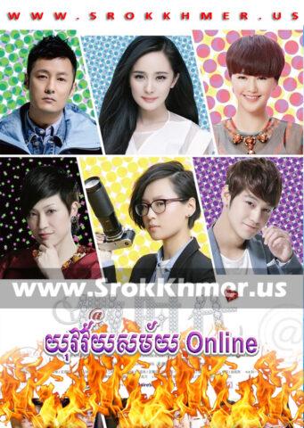 Yukvavey Samay Online, Khmer Movie, khmer drama, video4khmer, movie-khmer, Kolabkhmer, Phumikhmer, khmeravenue, khmercitylove, sweetdrama, tvb cambodia drama, Best