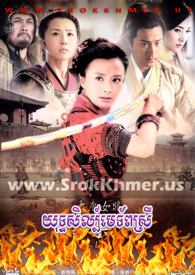 Yuthsil Me Toap Srey ep 40 | Khmer Movie | khmer drama | video4khmer | movie-khmer | Kolabkhmer | Phumikhmer | khmeravenue | khmercitylove | sweetdrama | tvb cambodia drama Best