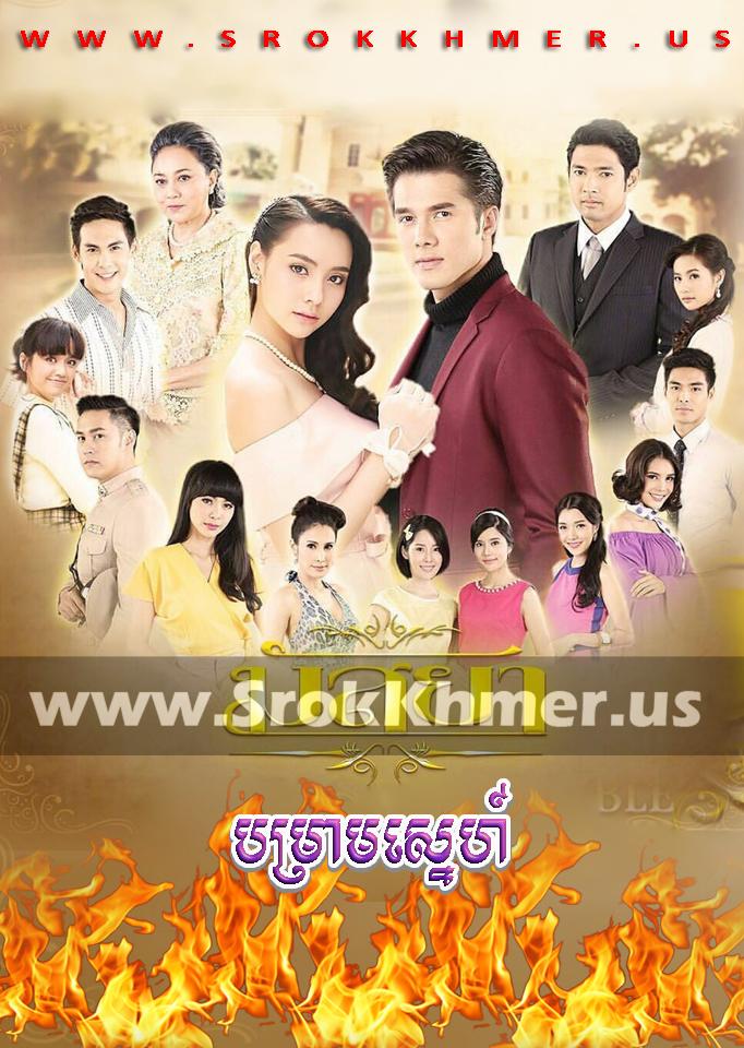 Bamram Sne ep 37 END | Khmer Movie | khmer drama | video4khmer | movie-khmer | Kolabkhmer | Phumikhmer | KS Drama | phumikhmer1 | khmercitylove | sweetdrama | khreplay Best