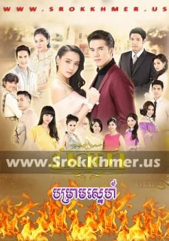 Bamram Sne | Khmer Movie | khmer drama | video4khmer | movie-khmer | Kolabkhmer | Phumikhmer | KS Drama | phumikhmer1 | khmercitylove | sweetdrama | khreplay Best