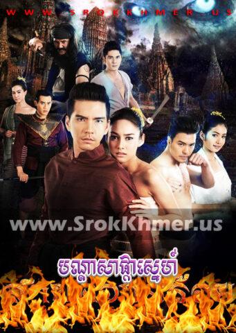 Bandasa Phka Sne, Khmer Movie, khmer drama, video4khmer, movie-khmer, Kolabkhmer, Phumikhmer, KS Drama, phumikhmer1, khmercitylove, sweetdrama, khreplay, Best