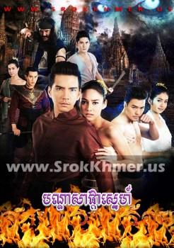 Bandasa Phka Sne | Khmer Movie | khmer drama | video4khmer | movie-khmer | Kolabkhmer | Phumikhmer | KS Drama | phumikhmer1 | khmercitylove | sweetdrama | khreplay Best