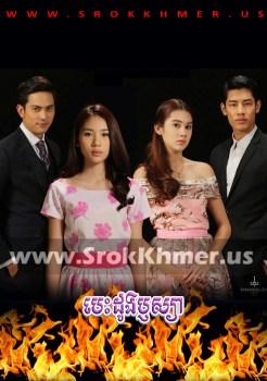 Besdong Russya | Khmer Movie | khmer drama | video4khmer | movie-khmer | Kolabkhmer | Phumikhmer | KS Drama | phumikhmer1 | khmercitylove | sweetdrama | khreplay Best