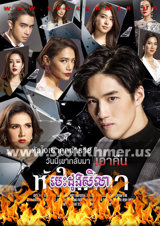 Besdong Sila ep 34 END | Khmer Movie | khmer drama | video4khmer | movie-khmer | Kolabkhmer | Phumikhmer | KS Drama | phumikhmer1 | khmercitylove | sweetdrama | khreplay Best