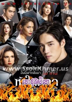Besdong Sila | Khmer Movie | khmer drama | video4khmer | movie-khmer | Kolabkhmer | Phumikhmer | KS Drama | phumikhmer1 | khmercitylove | sweetdrama | khreplay Best