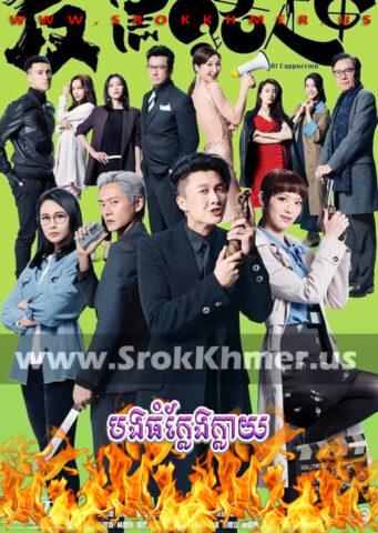 Bong Thom Khleng Khlay, Khmer Movie, khmer drama, video4khmer, movie-khmer, Kolabkhmer, Phumikhmer, KS Drama, khmercitylove, sweetdrama, tvb cambodia drama, Best