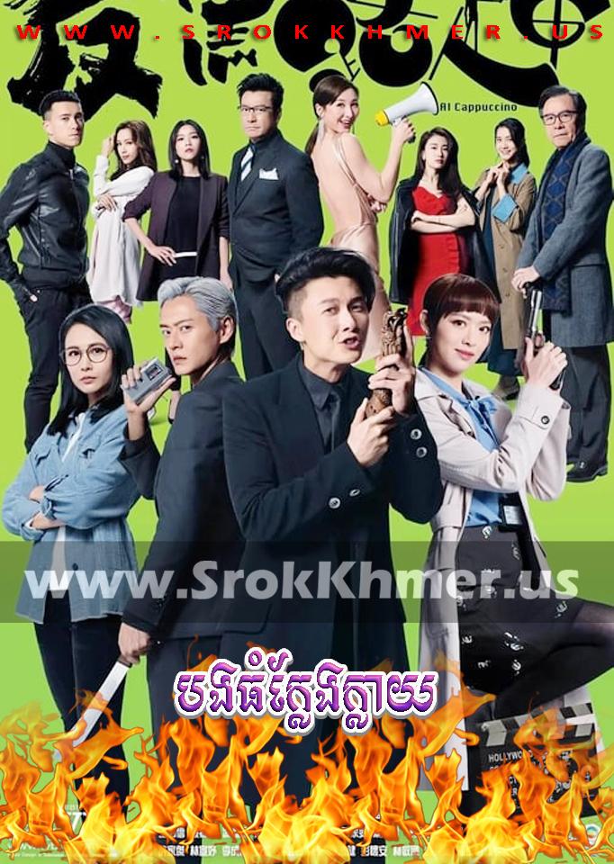 Bong Thom Khleng Khlay ep 30 END   Khmer Movie   khmer drama   video4khmer   movie-khmer   Kolabkhmer   Phumikhmer   KS Drama   khmercitylove   sweetdrama   tvb cambodia drama Best