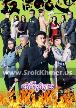 Bong Thom Khleng Khlay | Khmer Movie | khmer drama | video4khmer | movie-khmer | Kolabkhmer | Phumikhmer | KS Drama | khmercitylove | sweetdrama | tvb cambodia drama Best