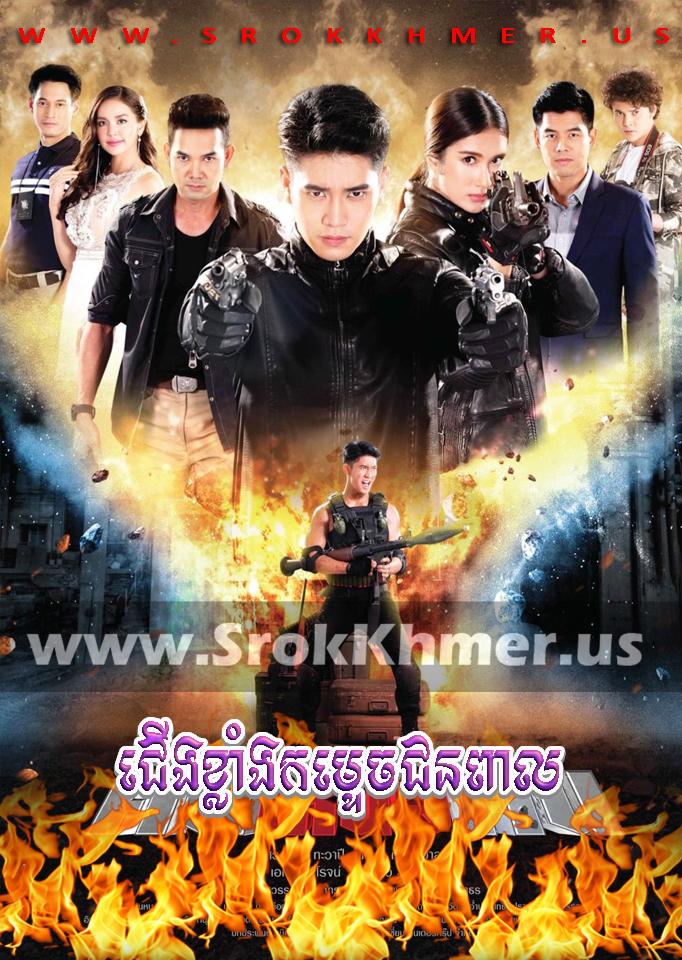 Cheung Khlang Kamtich Chun Peal ep 16 END | Khmer Movie | khmer drama | video4khmer | movie-khmer | Kolabkhmer | Phumikhmer | KS Drama | phumikhmer1 | khmercitylove | sweetdrama | khreplay Best