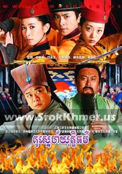 Kou Sne Yuttithor | Khmer Movie | khmer drama | video4khmer | movie-khmer | Kolabkhmer | Phumikhmer | KS Drama | khmercitylove | sweetdrama | tvb cambodia drama Best