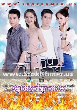 Lbab Sne Kroam Mek ep 14 | Khmer Movie | khmer drama | video4khmer | movie-khmer | Kolabkhmer | Phumikhmer | KS Drama | phumikhmer1 | khmercitylove | sweetdrama | khreplay Best