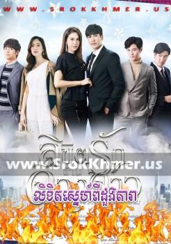 Likhit Sne Pi Doung Dara | Khmer Movie | khmer drama | video4khmer | movie-khmer | Kolabkhmer | Phumikhmer | KS Drama | phumikhmer1 | khmercitylove | sweetdrama | khreplay Best