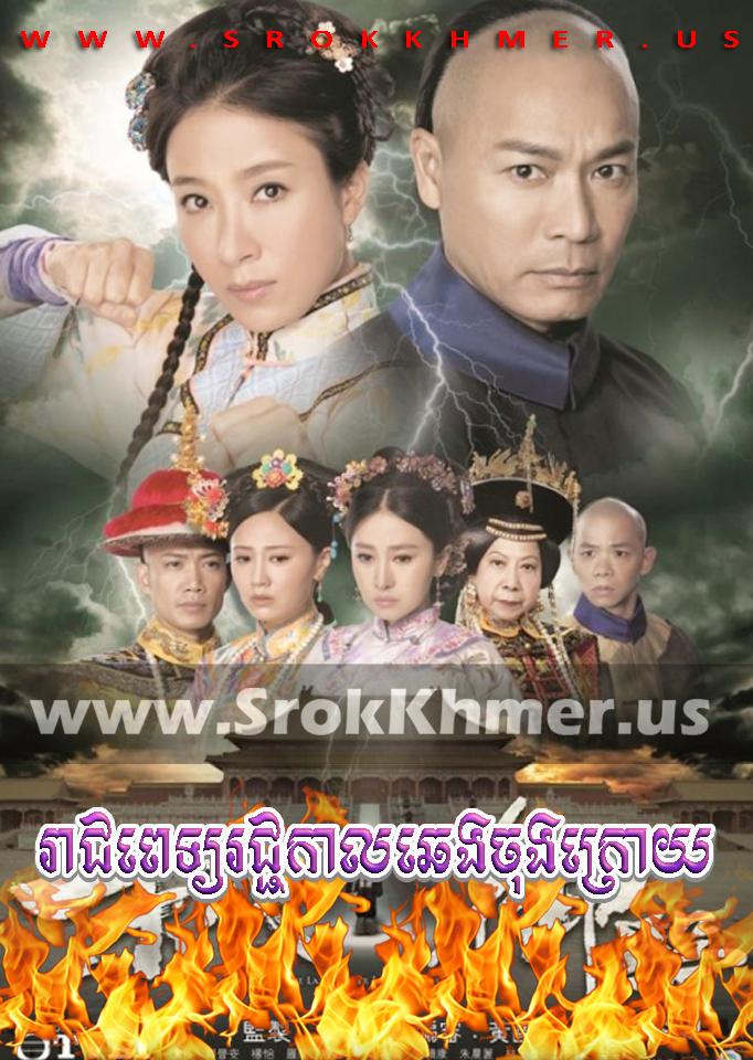 Reachapet Rachakal Qing Chong Kroy ep 27 END   Khmer Movie   khmer drama   video4khmer   movie-khmer   Kolabkhmer   Phumikhmer   KS Drama   khmercitylove   sweetdrama   tvb cambodia drama Best