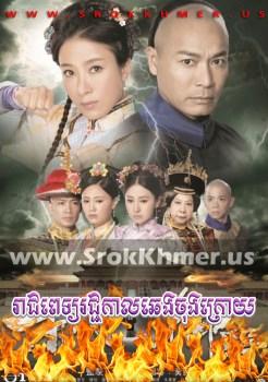 Reachapet Rachakal Qing Chong Kroy | Khmer Movie | khmer drama | video4khmer | movie-khmer | Kolabkhmer | Phumikhmer | KS Drama | khmercitylove | sweetdrama | tvb cambodia drama Best