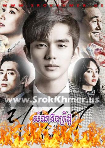 Samnang Oukrid, Khmer Movie, khmer drama, video4khmer, movie-khmer, Kolabkhmer, Phumikhmer, KS Drama, phumikhmer1, khmercitylove, sweetdrama, khreplay, Best