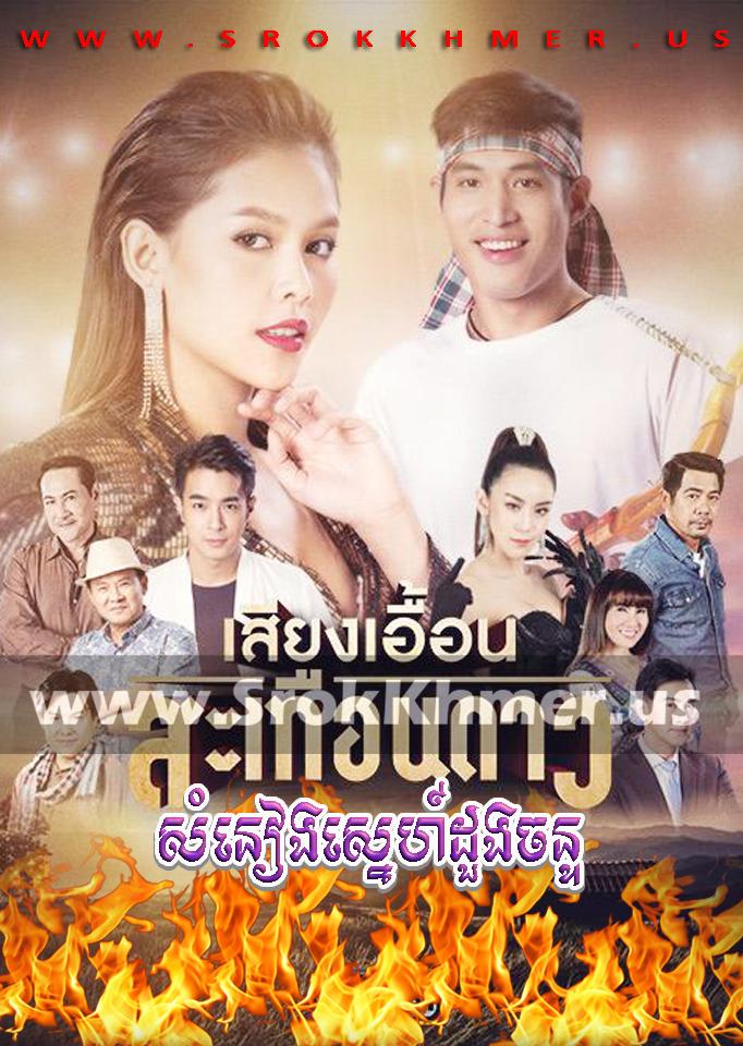 Samneang Sne Doung Chann ep 09   Khmer Movie   khmer drama   video4khmer   movie-khmer   Kolabkhmer   Phumikhmer   KS Drama   phumikhmer1   khmercitylove   sweetdrama   khreplay Best