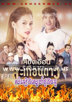 Samneang Sne Doung Chann | Khmer Movie | khmer drama | video4khmer | movie-khmer | Kolabkhmer | Phumikhmer | KS Drama | phumikhmer1 | khmercitylove | sweetdrama | khreplay Best
