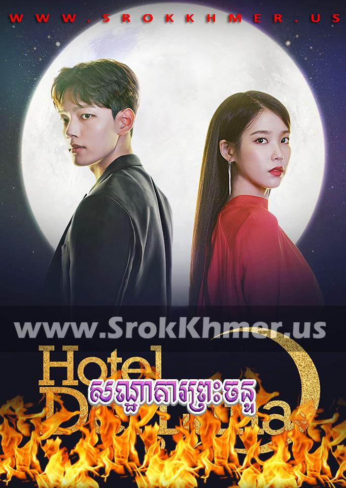Santhakear Preah Chann ep 36 END | Khmer Movie | khmer drama | video4khmer | movie-khmer | Kolabkhmer | Phumikhmer | KS Drama | phumikhmer1 | khmercitylove | sweetdrama | khreplay Best