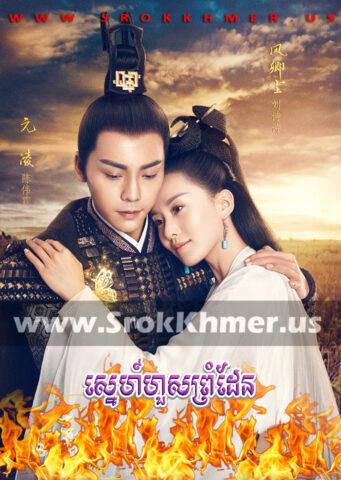 Sne Hous Prom Den, Khmer Movie, khmer drama, video4khmer, movie-khmer, Kolabkhmer, Phumikhmer, KS Drama, khmercitylove, sweetdrama, tvb cambodia drama, Best