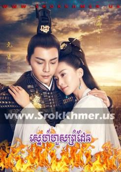 Sne Hous Prom Den | Khmer Movie | khmer drama | video4khmer | movie-khmer | Kolabkhmer | Phumikhmer | KS Drama | khmercitylove | sweetdrama | tvb cambodia drama Best