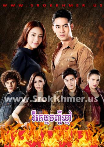 Virakam Banhchi Khmao, Khmer Movie, khmer drama, video4khmer, movie-khmer, Kolabkhmer, Phumikhmer, KS Drama, phumikhmer1, khmercitylove, sweetdrama, khreplay, Best