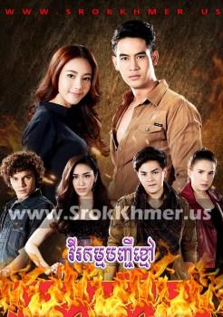 Virakam Banhchi Khmao   Khmer Movie   khmer drama   video4khmer   movie-khmer   Kolabkhmer   Phumikhmer   KS Drama   phumikhmer1   khmercitylove   sweetdrama   khreplay Best