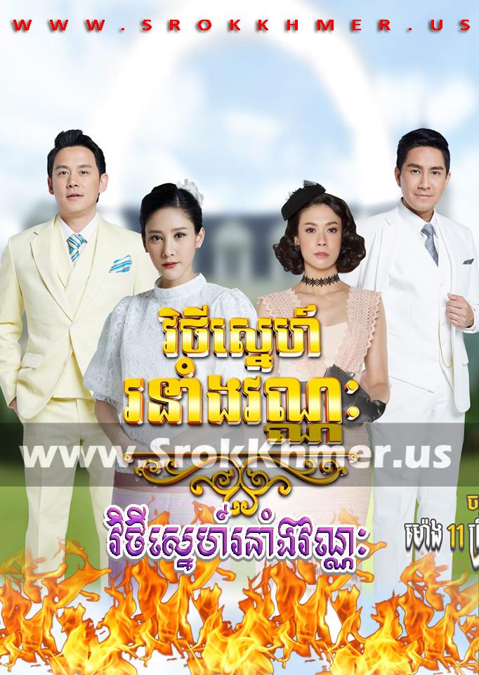 Vithey Sne Ronang Vannak ep 44 END | Khmer Movie | khmer drama | video4khmer | movie-khmer | Kolabkhmer | Phumikhmer | KS Drama | phumikhmer1 | khmercitylove | sweetdrama | khreplay Best