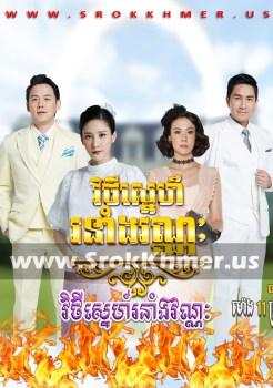 Vithey Sne Ronang Vannak | Khmer Movie | khmer drama | video4khmer | movie-khmer | Kolabkhmer | Phumikhmer | KS Drama | phumikhmer1 | khmercitylove | sweetdrama | khreplay Best