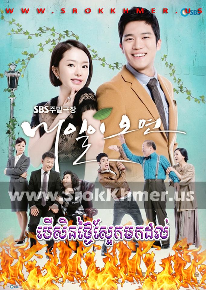Beu Sin Thngai Saaek Mok Dol ep 37 | Khmer Movie | khmer drama | video4khmer | movie-khmer | Kolabkhmer | Phumikhmer | KS Drama | phumikhmer1 | khmercitylove | sweetdrama | khreplay Best