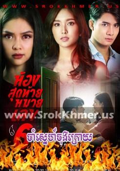 Cham Sne Chong Kroy   Khmer Movie   khmer drama   video4khmer   movie-khmer   Kolabkhmer   Phumikhmer   KS Drama   phumikhmer1   khmercitylove   sweetdrama   khreplay Best