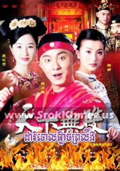 Dao Tol Phdach Proloeng | Khmer Movie | khmer drama | video4khmer | movie-khmer | Kolabkhmer | Phumikhmer | KS Drama | khmercitylove | sweetdrama | HuniiTV | KHReplay Best