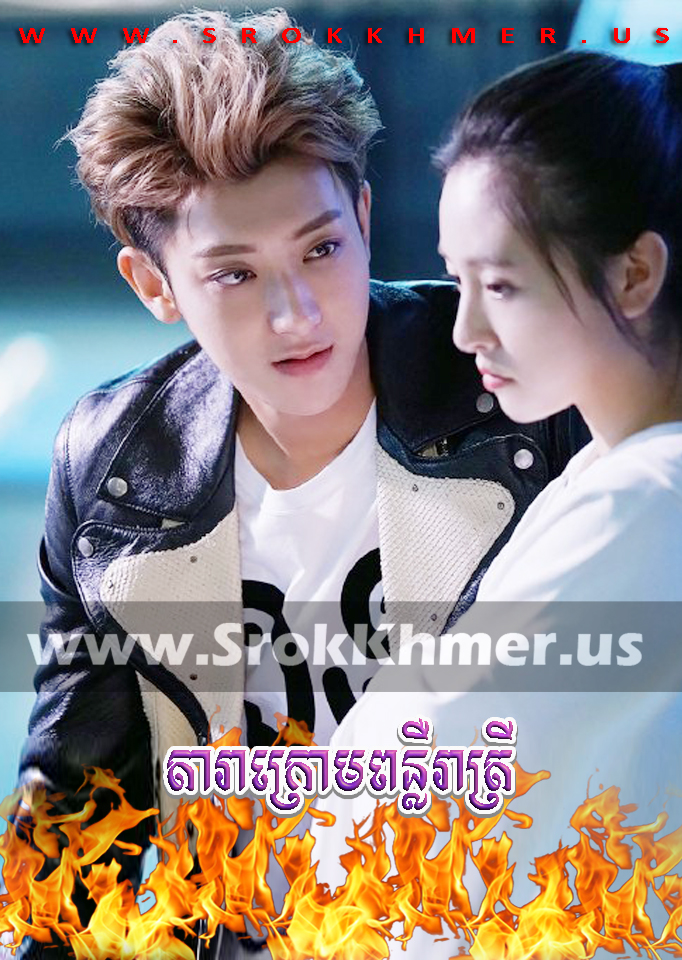 Dara Kroam Ponleu Reatrey ep 23 | Khmer Movie | khmer drama | video4khmer | movie-khmer | Kolabkhmer | Phumikhmer | KS Drama | khmercitylove | sweetdrama | HuniiTV | KHReplay Best