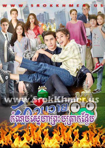 Kamnob Sneha Preah Bottra Kongkaeb, Khmer Movie, khmer drama, video4khmer, movie-khmer, Kolabkhmer, Phumikhmer, KS Drama, phumikhmer1, khmercitylove, sweetdrama, khreplay, Best
