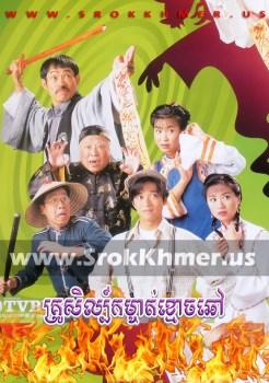 Krou Sil Kamchat Khmoach Chhao | Khmer Movie | khmer drama | video4khmer | movie-khmer | Kolabkhmer | Phumikhmer | KS Drama | khmercitylove | sweetdrama | HuniiTV | KHReplay Best