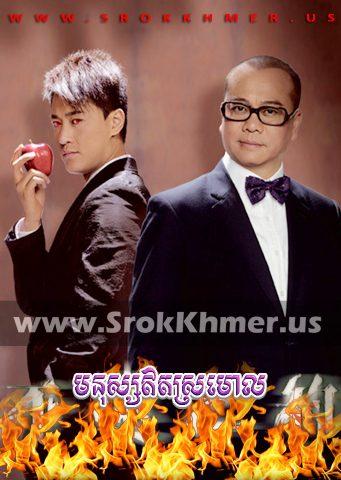 Mnus Ith Sramoal, Khmer Movie, khmer drama, video4khmer, movie-khmer, Kolabkhmer, Phumikhmer, KS Drama, khmercitylove, sweetdrama, tvb cambodia drama, Best
