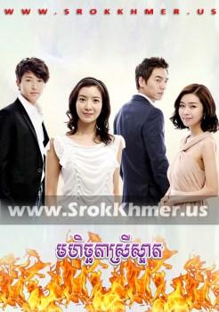 Mohichhata Srey Saat ep 120 | Khmer Movie | khmer drama | video4khmer | movie-khmer | Kolabkhmer | Phumikhmer | KS Drama | phumikhmer1 | khmercitylove | sweetdrama | khreplay Best