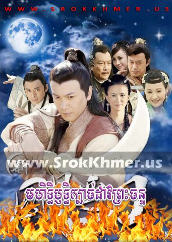 Mohithirith Kbach Dao Preah Chann, Khmer Movie, khmer drama, video4khmer, movie-khmer, Kolabkhmer, Phumikhmer, KS Drama, khmercitylove, sweetdrama, tvb cambodia drama, Best