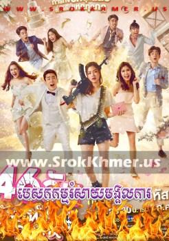 Pesakakam Romsay Mongkul Kar | Khmer Movie | khmer drama | video4khmer | movie-khmer | Kolabkhmer | Phumikhmer | KS Drama | phumikhmer1 | khmercitylove | sweetdrama | khreplay Best