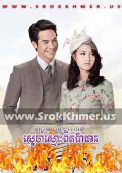 Sne Smoh Pit Chea Mean | Khmer Movie | khmer drama | video4khmer | movie-khmer | Kolabkhmer | Phumikhmer | KS Drama | phumikhmer1 | khmercitylove | sweetdrama | khreplay Best