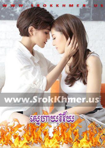 Sneha Yuvavey III, Khmer Movie, khmer drama, video4khmer, movie-khmer, Kolabkhmer, Phumikhmer, KS Drama, phumikhmer1, khmercitylove, sweetdrama, khreplay, Best