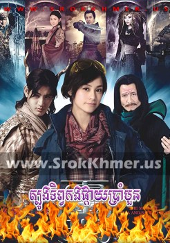 Tbong Tip Kang Phkay 9 | Khmer Movie | khmer drama | video4khmer | movie-khmer | Kolabkhmer | Phumikhmer | KS Drama | khmercitylove | sweetdrama | tvb cambodia drama Best