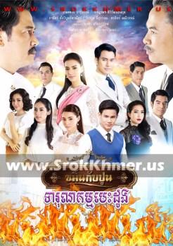 Tearunakam Besdong | Khmer Movie | khmer drama | video4khmer | movie-khmer | Kolabkhmer | Phumikhmer | KS Drama | phumikhmer1 | khmercitylove | sweetdrama | khreplay Best